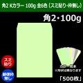 角2 カラー封筒(240×332+フラップ39mm) Kカラー100g 全6色(スミ貼り・郵便枠無し) 「500枚」