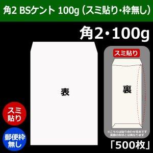 画像1: 角2 白封筒(240×332+フラップ39mm) BSケントCoC 100g (スミ貼り・郵便枠無し) 「500枚」