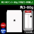 角3 白封筒(216×277+フラップ34mm) 本ケントCoC 80g (中貼り・郵便枠無し) 「500枚」