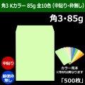 角3 カラー封筒(216×277+フラップ34mm) Kカラー85g 全10色(中貼り・郵便枠無し) 「500枚」