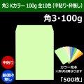 角3 カラー封筒(216×277+フラップ34mm) Kカラー100g 全10色(中貼り・郵便枠無し) 「500枚」