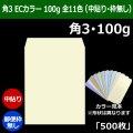 角3 カラー封筒(216×277+フラップ34mm) ECカラー100g 全11色(中貼り・郵便枠無し) 「500枚」