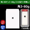 角3 白封筒(216×277+フラップ34mm) 本ケントCoC 80g (スミ貼り・郵便枠無し) 「500枚」