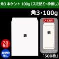 角3 白封筒(216×277+フラップ34mm) 本ケントCoC 100g (スミ貼り・郵便枠無し) 「500枚」