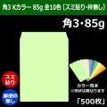 角3 カラー封筒(216×277+フラップ34mm) Kカラー85g 全10色(スミ貼り・郵便枠無し) 「500枚」