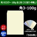 角3 カラー封筒(216×277+フラップ34mm) ECカラー100g 全12色(スミ貼り・郵便枠無し) 「500枚」