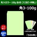 角3 カラー封筒(216×277+フラップ34mm) Kカラー100g 全6色(スミ貼り・郵便枠無し) 「500枚」