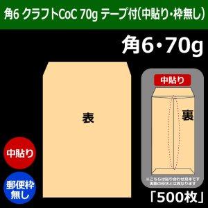画像1: 角6 クラフト封筒(162×229+フラップ30mm) クラフトCoC 70g (中貼り・郵便枠無し) 「500枚」