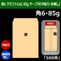 角6 クラフト封筒(162×229+フラップ30mm) クラフトCoC 85g (中貼り・郵便枠無し) 「500枚」