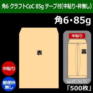 画像1: 角6 クラフト封筒(162×229+フラップ30mm) クラフトCoC 85g (中貼り・郵便枠無し) 「500枚」
