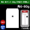 角6 白封筒(162×229+フラップ30mm) 本ケントCoC 80g (中貼り・郵便枠無し) 「500枚」