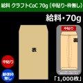 給料 クラフト封筒(119×197+フラップ26mm) クラフトCoC 70g (中貼り・郵便枠無し) 「1,000枚」