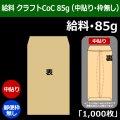 給料 クラフト封筒(119×197+フラップ26mm) クラフトCoC 85g (中貼り・郵便枠無し) 「1,000枚」