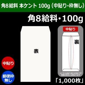 画像1: 角8給料 白封筒(119×197+フラップ26mm) 本ケントCoC 100g (中貼り・郵便枠無し) 「1,000枚」
