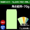 角8給料 カラー封筒(119×197+フラップ26mm) Kカラー70g 全9色(中貼り・郵便枠無し) 「1,000枚」