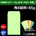 角8給料 カラー封筒(119×197+フラップ26mm) Kカラー85g 全9色(中貼り・郵便枠無し) 「1,000枚」