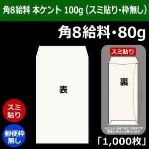 画像1: 角8給料 白封筒(119×197+フラップ26mm) 本ケントCoC 100g (スミ貼り・郵便枠無し) 「1,000枚」