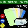 長3 カラー封筒(120×235+フラップ26mm) Kカラー70g 全6色(中貼り・郵便枠入り・両面テープ付) 「1,000枚」