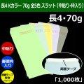 長4 カラー封筒(90×205+フラップ18mm) Kカラー70g 全5色(中貼り・郵便枠入り・両面テープ付) 「1,000枚」