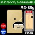 角3 クラフト封筒(216×277+フラップ34mm) クラフトCoC 85g (中貼り・郵便枠無し・両面テープ付) 「500枚」
