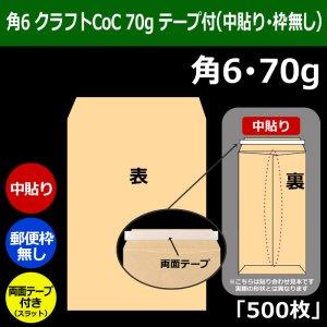 画像1: 角6 クラフト封筒(162×229+フラップ30mm) クラフトCoC 70g (中貼り・郵便枠無し・両面テープ付) 「500枚」