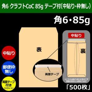 画像1: 角6 クラフト封筒(162×229+フラップ30mm) クラフトCoC 85g (中貼り・郵便枠無し・両面テープ付) 「500枚」