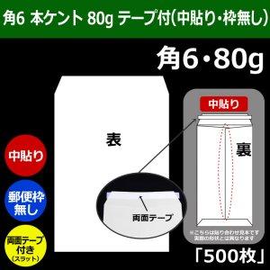 画像1: 角6 白封筒(162×229+フラップ30mm) 本ケントCoC 80g (中貼り・郵便枠無し・両面テープ付) 「500枚」