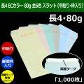 長4 カラー封筒(90×205+フラップ18mm) ECカラー80g 全6色(中貼り・郵便枠入り・両面テープ付) 「1,000枚」