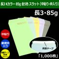 長3 カラー封筒(120×235+フラップ26mm) Kカラー85g 全5色(中貼り・郵便枠入り・両面テープ付) 「1,000枚」