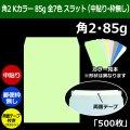 角2 カラー封筒(240×332+フラップ39mm) Kカラー85g 全7色(中貼り・郵便枠無し・両面テープ付) 「500枚」