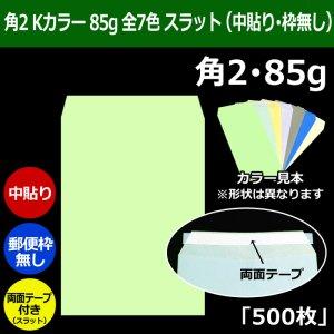 画像1: 角2 カラー封筒(240×332+フラップ39mm) Kカラー85g 全7色(中貼り・郵便枠無し・両面テープ付) 「500枚」