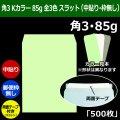角3 カラー封筒(216×277+フラップ34mm) Kカラー85g 全3色(中貼り・郵便枠無し・両面テープ付) 「500枚」
