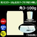 角3 カラー封筒(216×277+フラップ34mm) ECカラー100g 全2色(中貼り・郵便枠無し・両面テープ付) 「500枚」