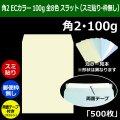 角2 カラー封筒(240×332+フラップ39mm) ECカラー100g 全8色(スミ貼り・郵便枠無し・両面テープ付) 「500枚」