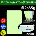 角2 カラー封筒(240×332+フラップ39mm) Kカラー85g 全4色(スミ貼り・郵便枠無し・両面テープ付) 「500枚」