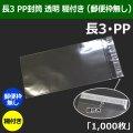 長3 PP封筒(120×235+フラップ30mm) (透明・郵便枠無し) 「1,000枚」