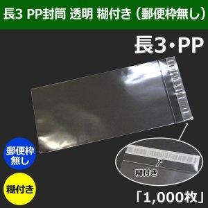 画像1: 長3 PP封筒(120×235+フラップ30mm) (透明・郵便枠無し) 「1,000枚」