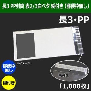 画像1: 長3 PP封筒(120×235+フラップ30mm) (表2/3白ベタ・郵便枠無し) 「1,000枚」