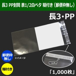 画像1: 長3 PP封筒(120×235+フラップ30mm) (表1/2白ベタ・郵便枠無し) 「1,000枚」