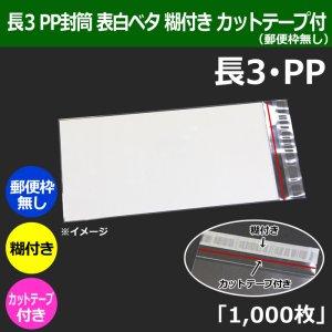 画像1: 長3 PP封筒(120×235+フラップ30mm) (表白ベタ・カットテープ付・郵便枠無し) 「1,000枚」