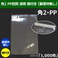 角2 PP封筒(240×332+フラップ36mm) (透明・郵便枠無し) 「1,000枚」