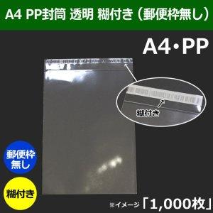 画像1: A4 PP封筒(225×305+フラップ40mm) (透明・郵便枠無し) 「1,000枚」