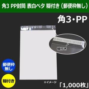 画像1: 角3 PP封筒(216×277+フラップ36mm) (表白ベタ・郵便枠無し) 「1,000枚」