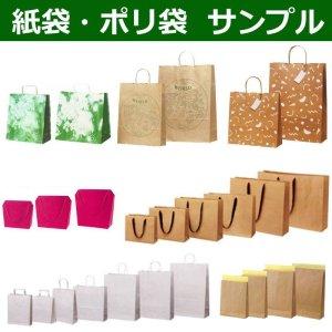 画像1: 紙袋・ポリ袋サンプル ※企業様限定サービス※
