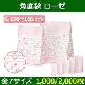 送料無料・角底袋 ローゼ 120×70×222〜180×105×230(mm)「1,000/2,000枚」全7サイズ