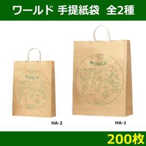 画像1: 送料無料・手提紙袋「ワールド」320×115×430mmほか全2サイズ