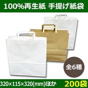 送料無料・100%再生紙 手提げ紙袋「RC シリーズ」320×115×320(mm)ほか「200袋」選べる全6種類