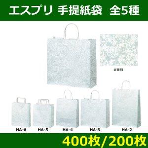 画像1: 送料無料・手提紙袋「エスプリ」220× 70×285mmほか全8サイズ