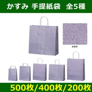 画像1: 送料無料・手提紙袋「かすみ」180×70×245mmほか全5サイズ