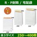 送料無料・紙袋 R・P  封筒/宅配袋 240×340/260×70×395/320×115×430(mm) 「250〜400枚」全3種